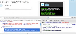 Twitterのフォント