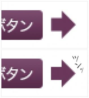 ツンッとした矢印