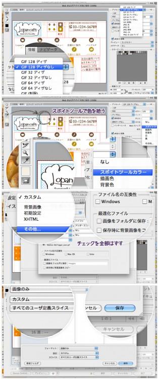 Web およびデバイス用に保存手順