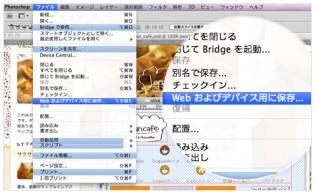 Web およびデバイス用に保存