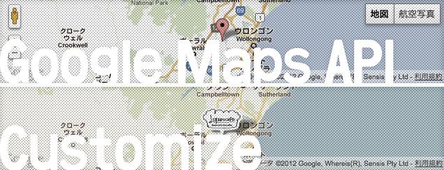 Google Maps APIを使ってGoogleマップをカスタマイズします