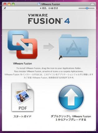 VMware Fusion 4インストール