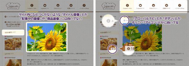 商品画像とかサイト内にひとつしかないようなタイトル画像には不向き