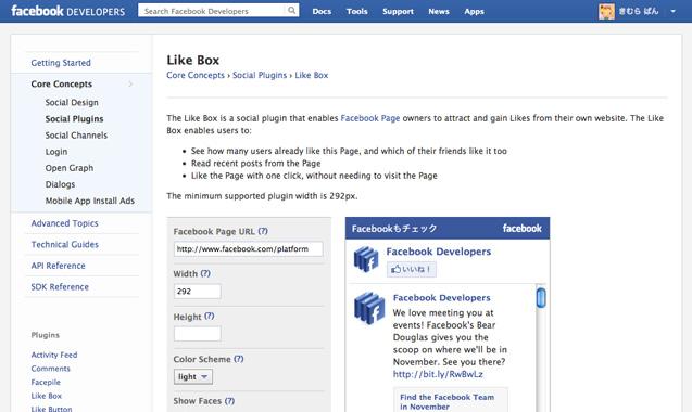 Facebook開発者ページのLike Boxを作れるページ