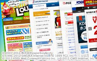 レンタルサーバーの一例(2012年11月現在)