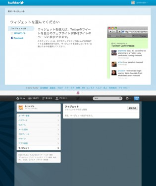 Twitter / ウィジェット→Embedded Timelines