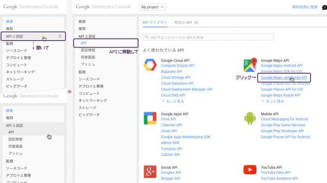 APIページへ移動して、Google Maps JavaScript APIをクリック