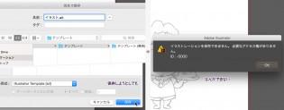 イラストレーションを保存できません。必要なアクセス権がありません。ID: -5000