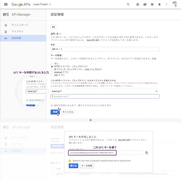 APIを利用するサイトのURLを設定して「作成」