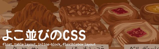 float, table layout, inline-block, flexible layout