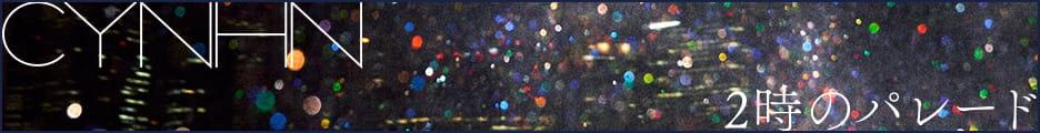 CYNHN 6thシングル「2時のパレード」